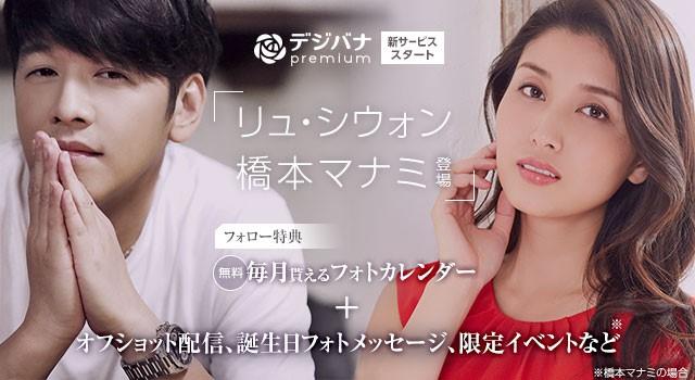 橋本マナミ、リュ・シウォン、新サービス「デジバナ プレミアム」開設!!