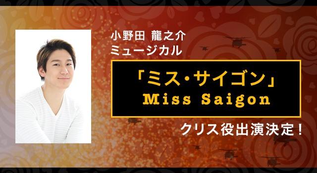 小野田龍之介 ミュージカル「ミス・サイゴン」クリス役出演決定