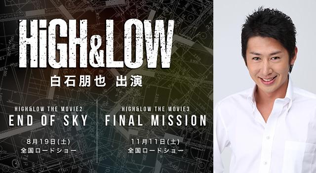 白石朋也出演 『HiGH&LOW THE MOVIE2/END OF SKY』 8月19日(土) 全国ロードショー 『HiGH&LOW THE MOVIE3/ FINAL MISSION』 11月11日(土) 全国ロードショー