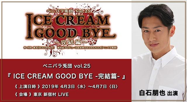 白石朋也 舞台 ベニバラ兎団 vol.25 『 ICE CREAM GOOD BYE -完結篇- 』