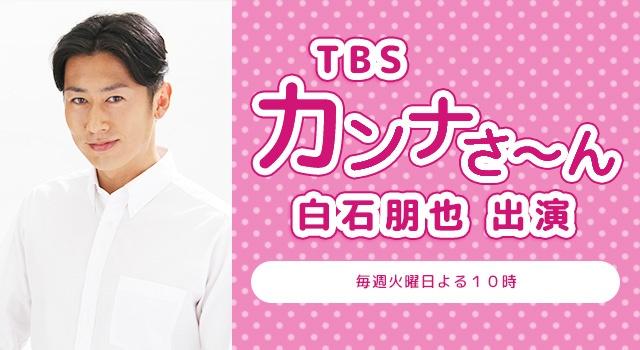 白石朋也出演 TBS「カンナさ~ん」出演