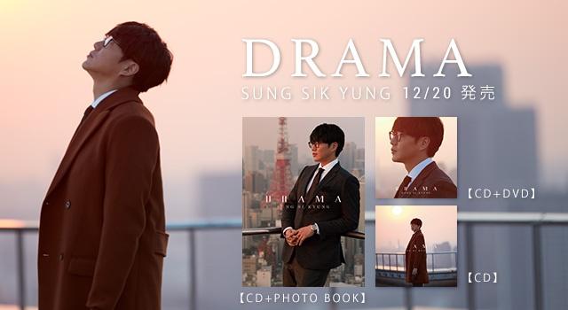 SUNG SI KYUNG 日本 1st アルバム『DRAMA』