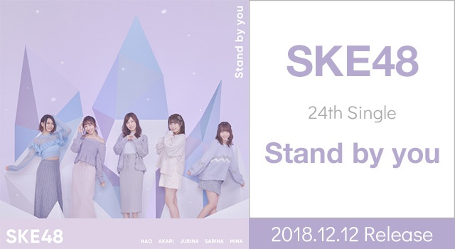 SKE48 24th Single「Stand by you」 初回限定盤<TYPE-A>