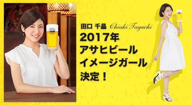 田口千晶 「2017年アサヒビールイメージガール」決定!