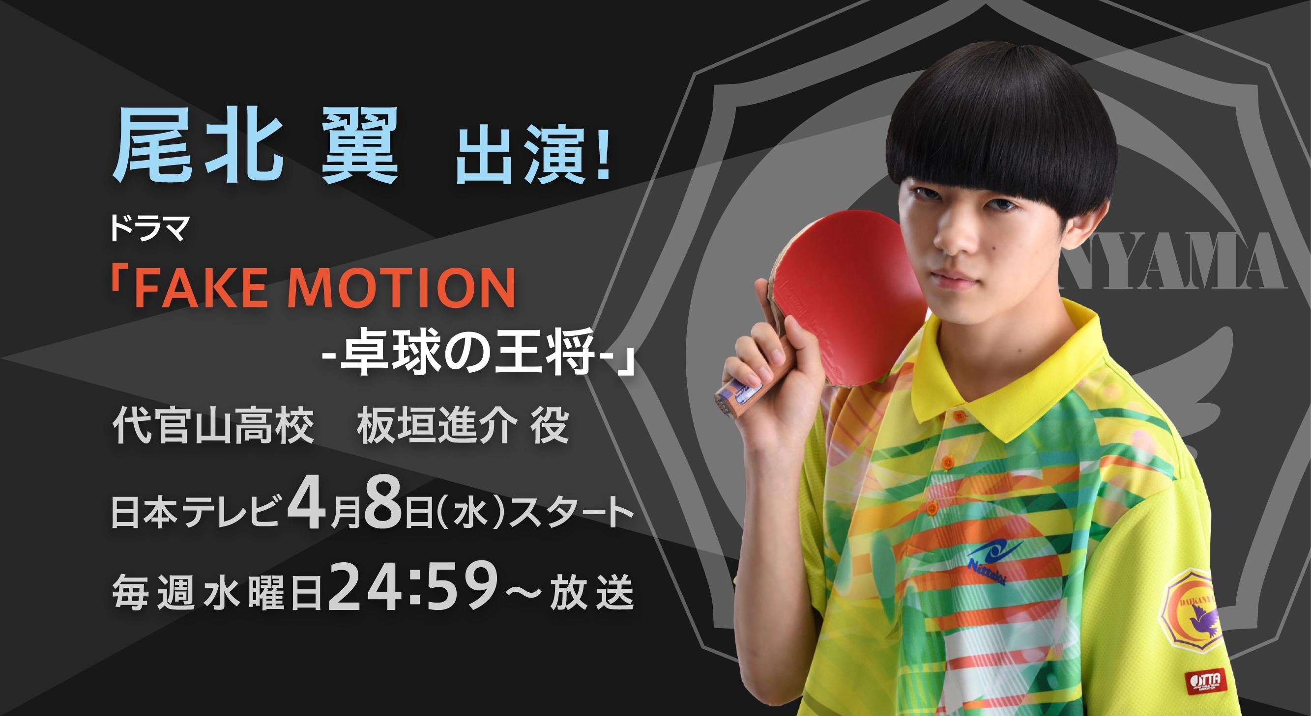尾北翼 ドラマ「FAKE MOTION -卓球の王将-」