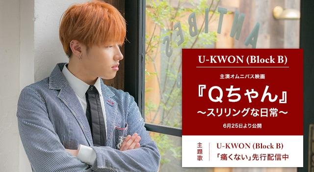 U-KWON (Block B)主演オムニバス映画『Qちゃん』~スリリングな日常~