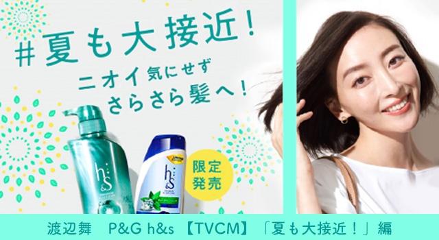 渡辺舞 P&G h&s 【TVCM】「夏も大接近!」編