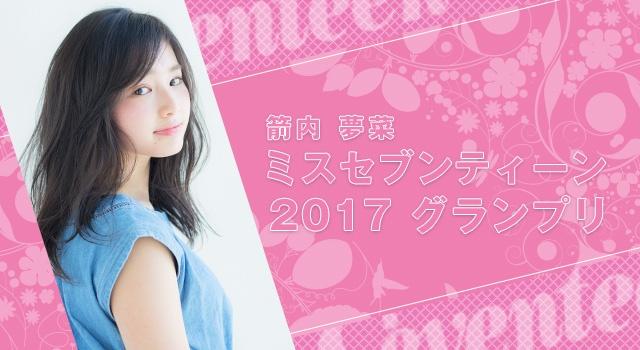 箭内夢菜 ミスセブンティーン 2017グランプリ